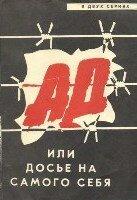 Ад, или Досье на самого себя (ТВ)