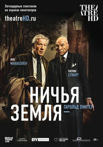 Ничья земля - movie-hunter.ru