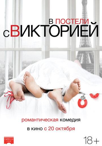 В постели с Викторией полный фильм смотреть онлайн
