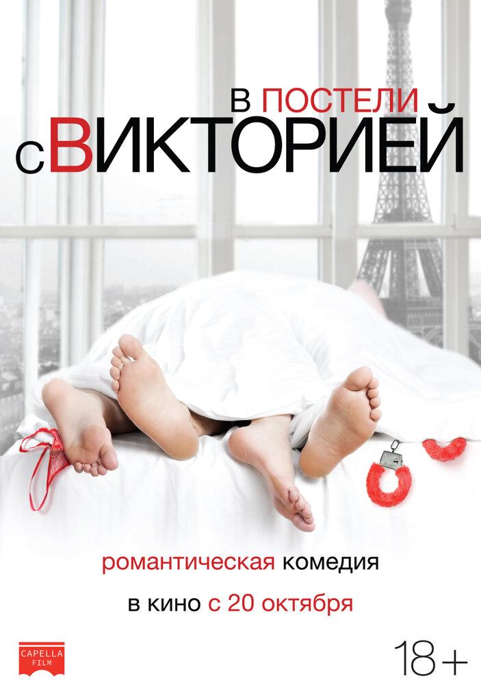 В постели с Викторией (2016)