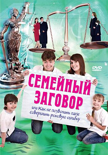 Семейный заговор (2006)