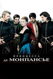 Смотреть онлайн Принцесса де Монпансье