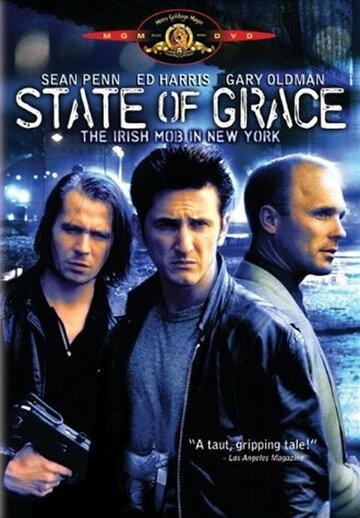 Состояние исступления (1990) — отзывы и рейтинг фильма