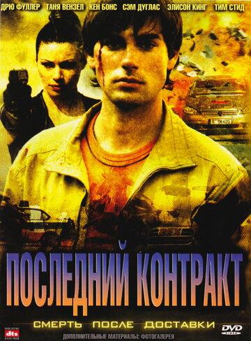 Последний контракт (2006)