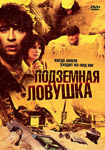 Подземная ловушка (2005)