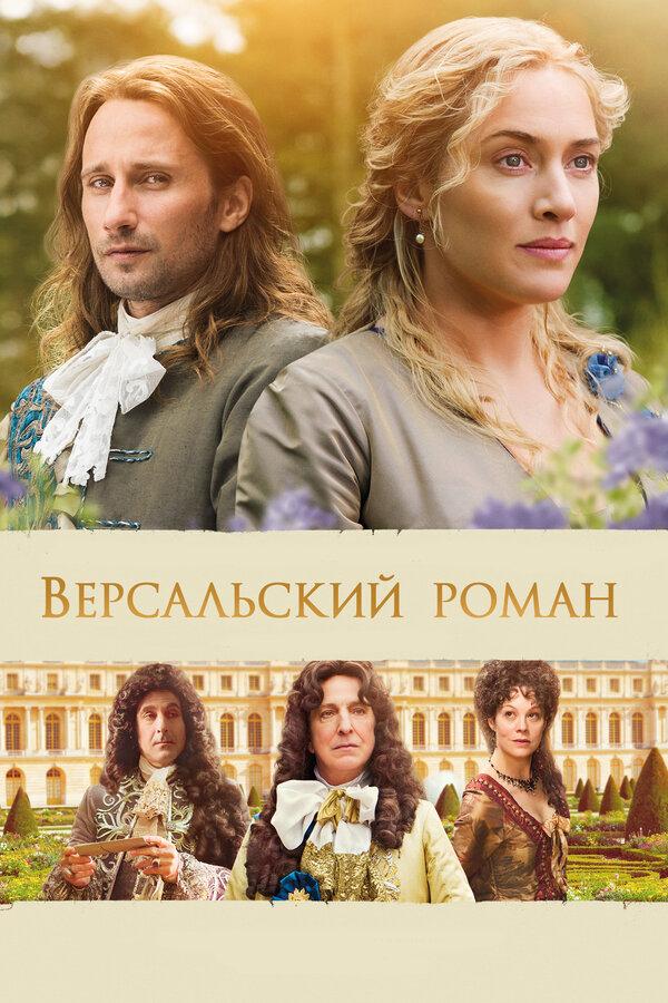Отзывы к фильму – Версальский роман (2014)