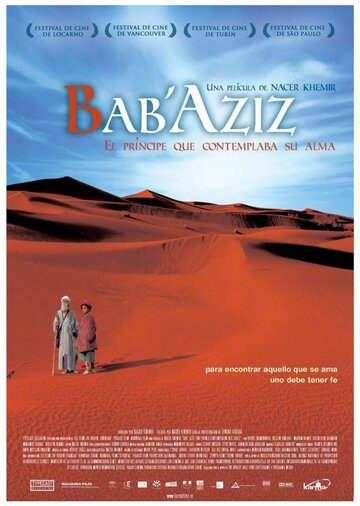 ��� ���� (Bab'Aziz)