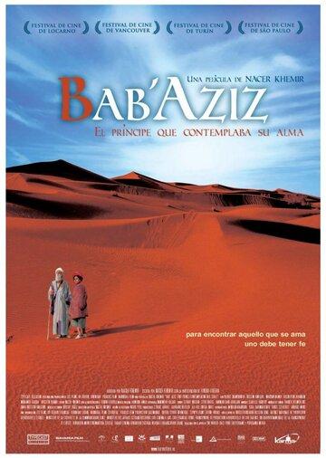 Дед Азиз (2005)