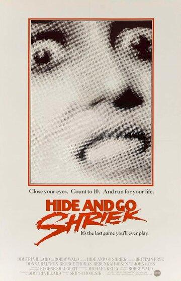 Игра в прятки (1988)