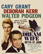 Идеальная жена (1953)