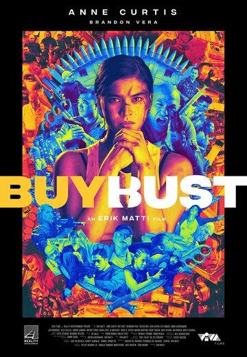 Контрольная закупка / BuyBust. 2018г.