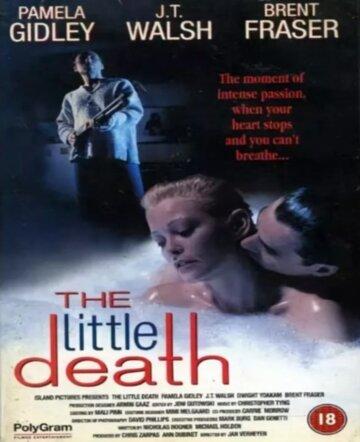 Маленькая смерть (1996)