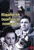 Извините, ошиблись номером (1948)