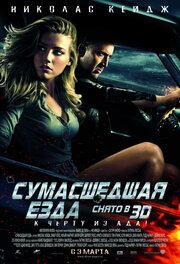 Сумасшедшая езда (2010)