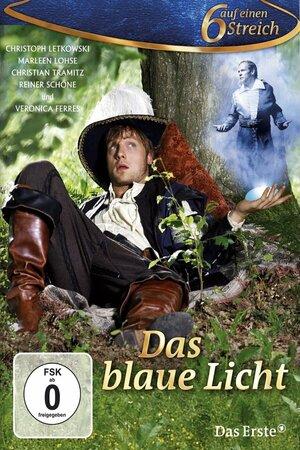Волшебный свет (2010)