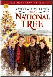 Рождественская елка (2009)