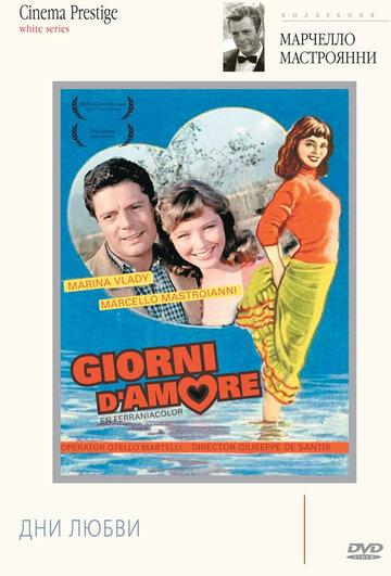 Постер к фильму Дни любви (1954)