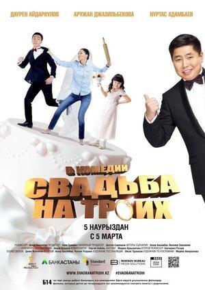 Свадьба на троих (2015)
