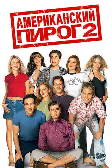 Постер к фильму Американский пирог 2 (2001)