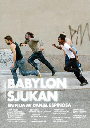 Вавилонская болезнь (Babylonsjukan)