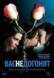Вас не догонят (2001)