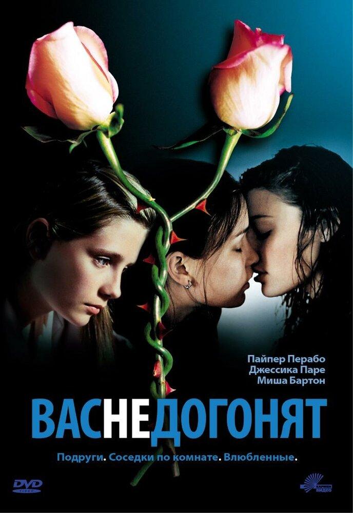 фильм про девочек лесбянок