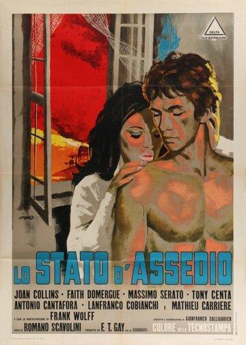 Осадное положение (1969)