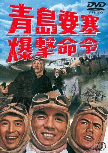 Скачать дораму Осада форта Бисмарк Chintao yosai bakugeki meirei