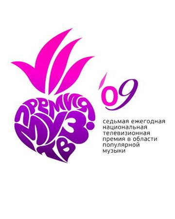 Премия Муз-ТВ 2009