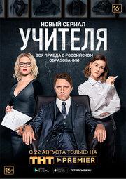 Учителя (2018)