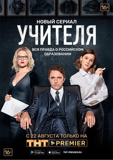 Учителя (сериал 2019) смотреть онлайн 1-6,7,8 серия