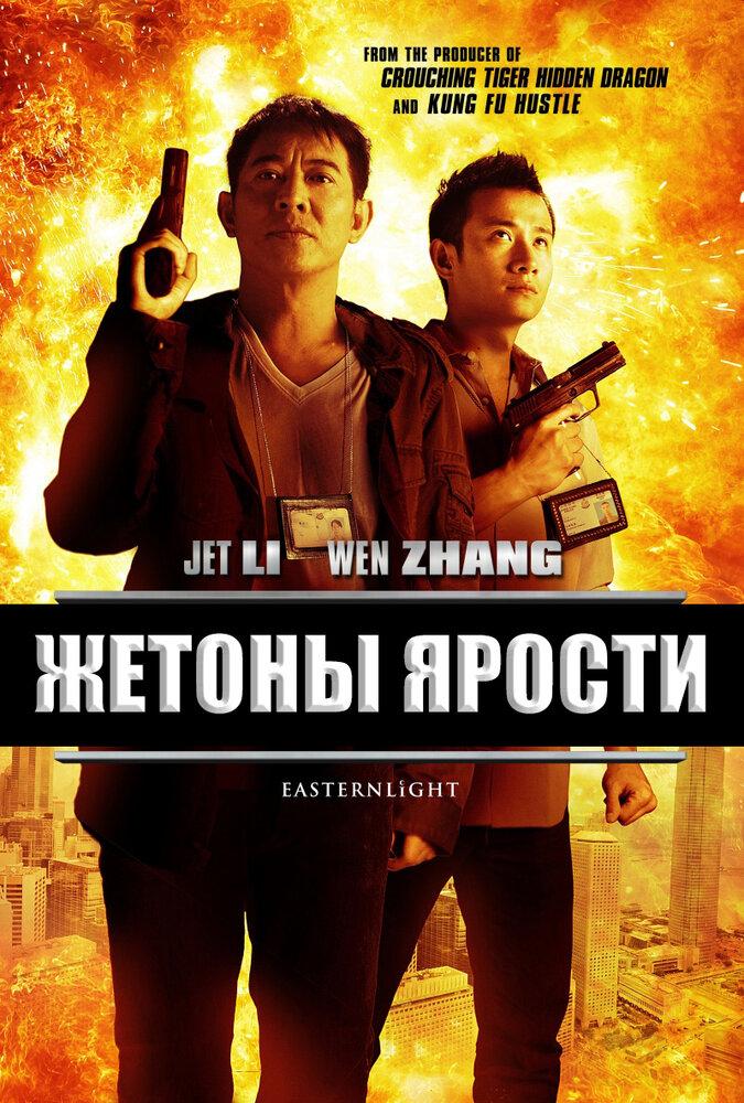 Жетоны ярости (2013) - смотреть онлайн
