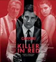 Убийца в красном