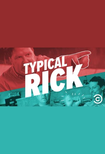 Типичный Рик (2016)