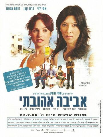 Авива, любовь моя 2006