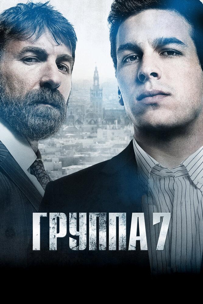 Группа 7 (2011) - смотреть онлайн