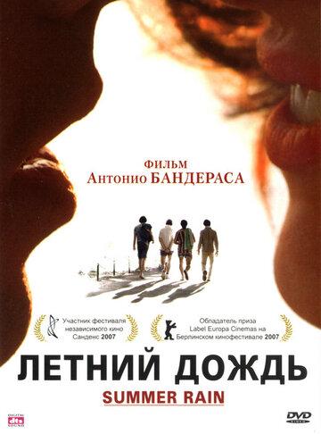 Фильм Летний дождь
