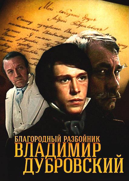 Фильмы Благородный разбойник Владимир Дубровский