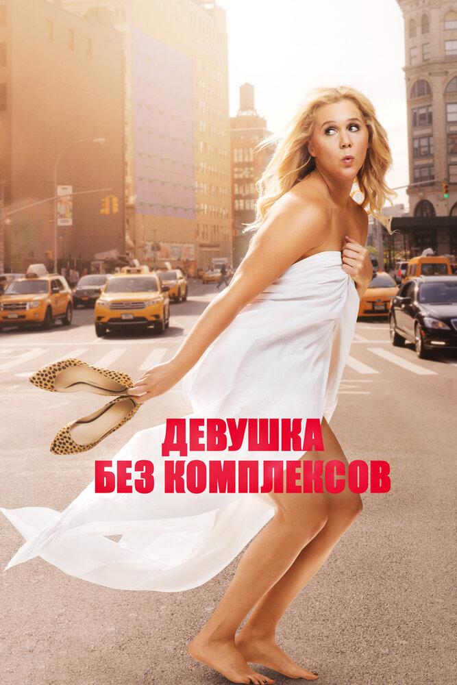 Дівчина без комплексів / Девушка без комплексов / Trainwreck 2015