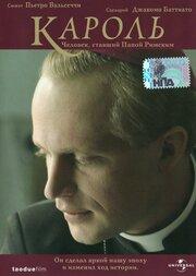 Кароль. Человек, ставший Папой Римским (2005)