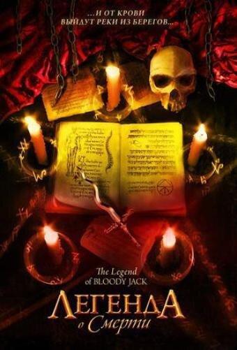 Легенда о смерти (2007)