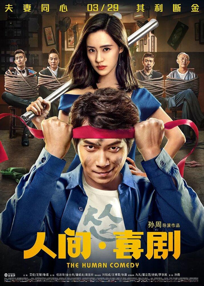1204967 - Человеческая комедия ✸ 2019 ✸ Китай