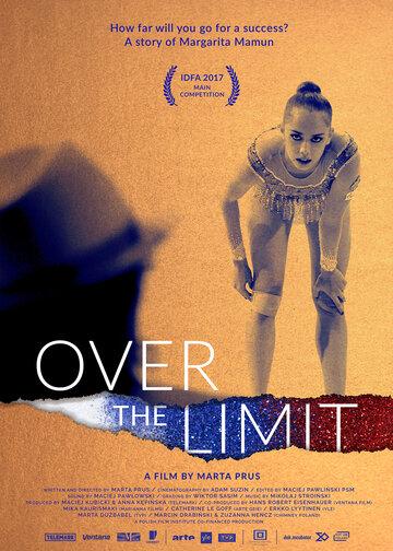 За пределом / Over the Limit / 2017