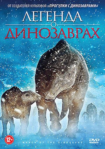Легенда о динозаврах (2011) полный фильм онлайн