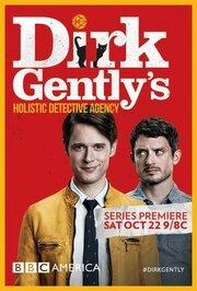 Смотреть онлайн Детективное агентство Дирка Джентли