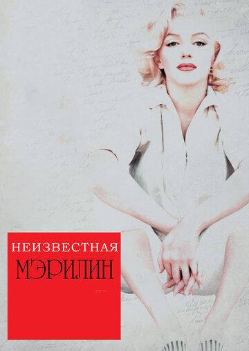 Неизвестная Мэрилин (Love, Marilyn)