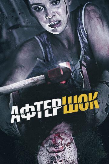 �������� (Aftershock)
