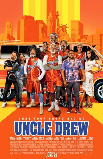 Смотреть онлайн Дядя Дрю