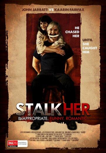 �������� (StalkHer)