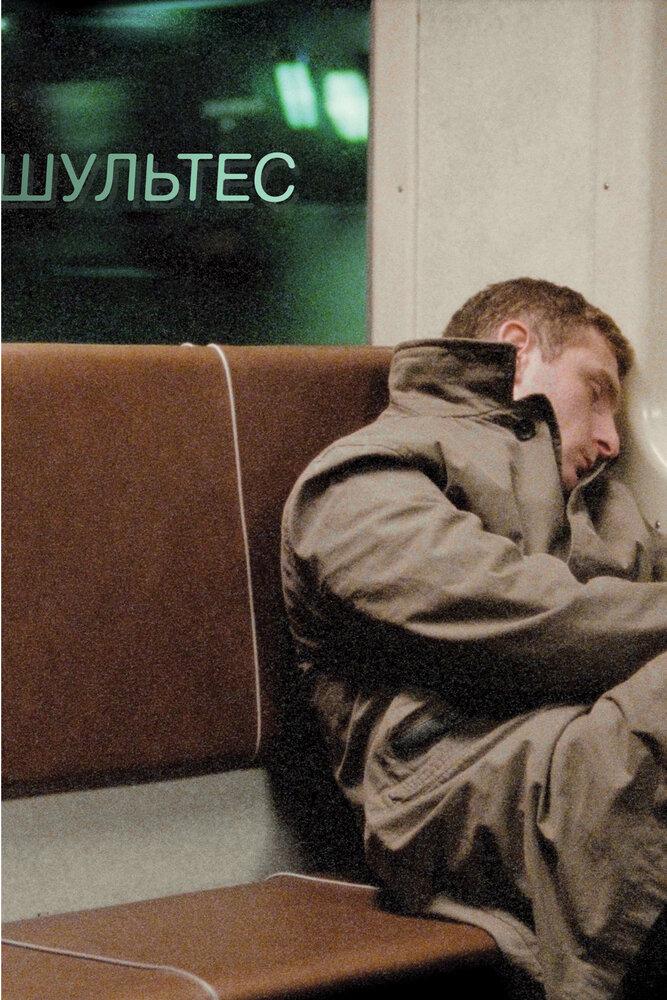фильм шультес 2008 скачать торрент
